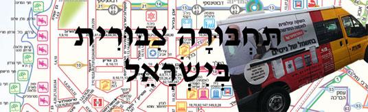 Public Transportation in Israel