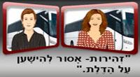 Practice Hebrew Conversation-Lesson 66