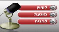 Practice Hebrew Verbs-Lesson 66