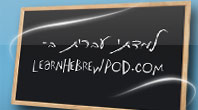 I studied Hebrew at Learn Hebrew Pod - Lamadeti Ivrit be-Learn Hebrew Pod