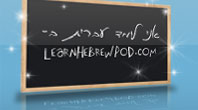 I study Hebrew at Learn Hebrew Pod - ani lomed Ivrit be-Learn Hebrew Pod