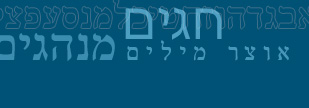 words in Hebrew