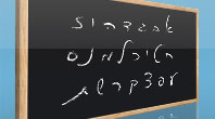 Hebrew Letters on a Blackboard - otiyot be-Ivrit al luach