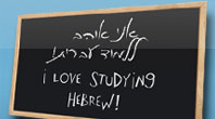 I love studying Hebrew - ani ohev lilmod Ivrit!