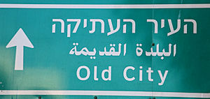Street Sign To The Old City