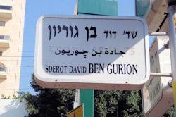Street Sign--Shderot Ben Gurion